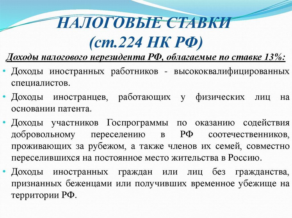 Налоговый кодекс ст 224 п 3
