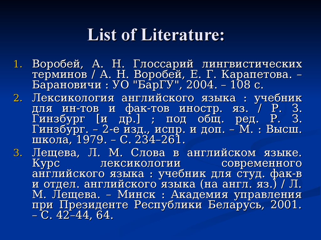 List of Literature: