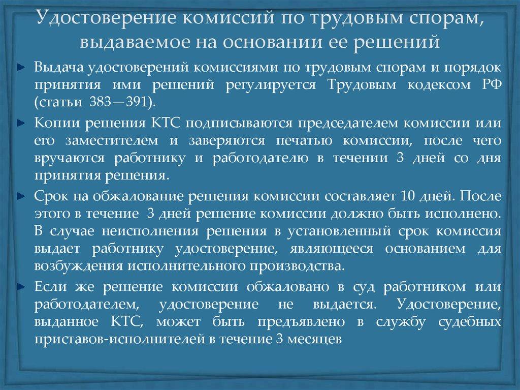 города образец печати комиссии по трудовым спорам очень легко