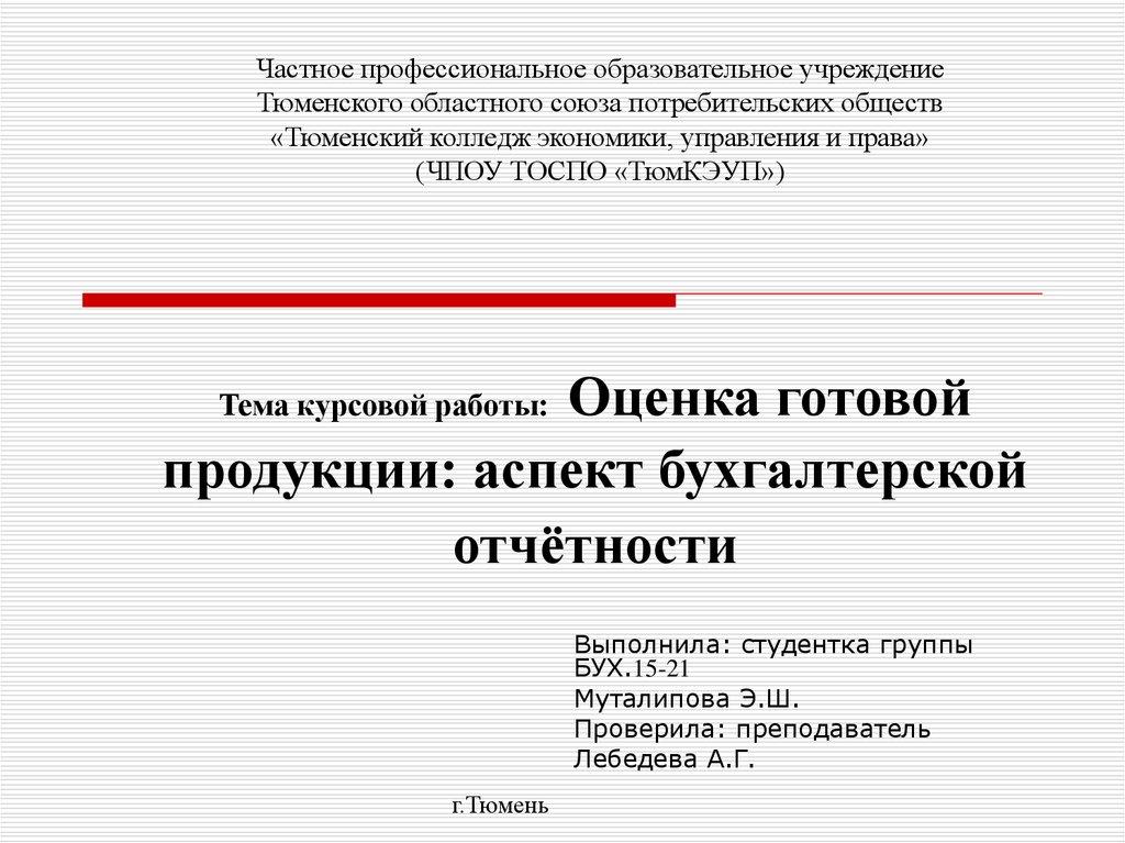 Оценка готовой продукции аспект бухгалтерской отчётности  Тема курсовой работы Оценка готовой продукции аспект бухгалтерской отчётности