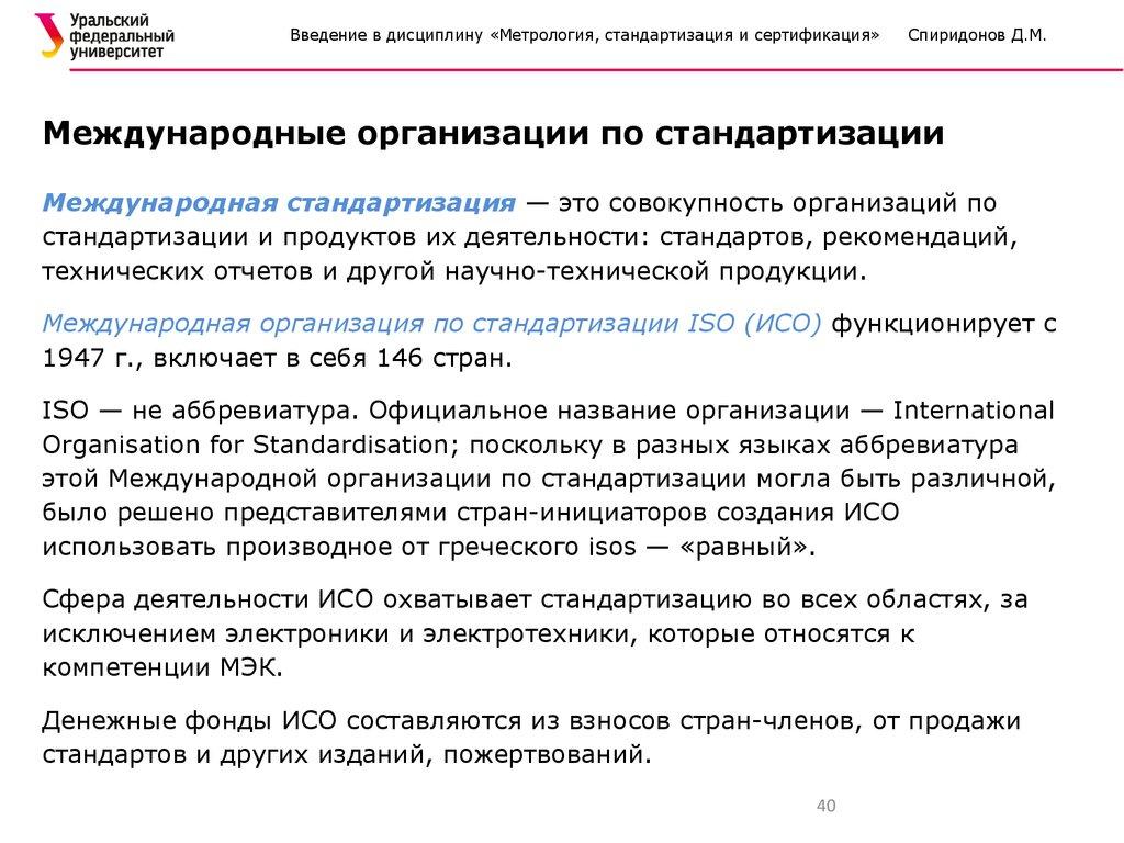 Отчет по стандартизация и сертификация программа единой россии управдом и росжилкоммунсертификация
