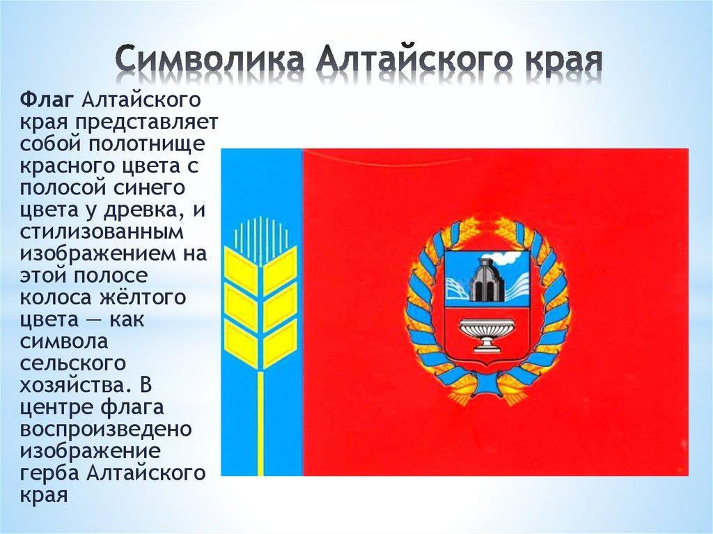 картинки герб алтайского края