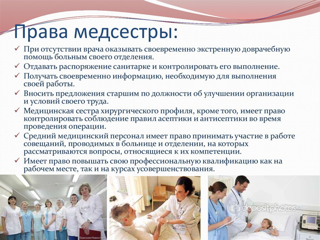 инструкции по семейной медицине для медсестер