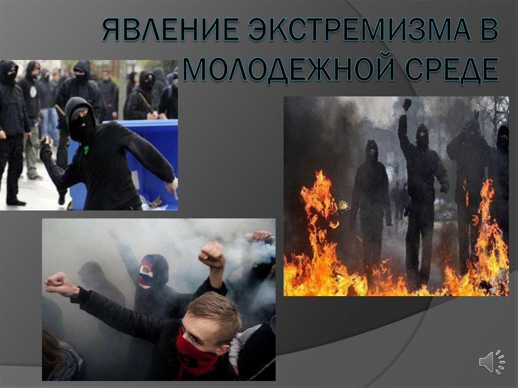 Явление экстремизма в молодежной среде доклад 8475