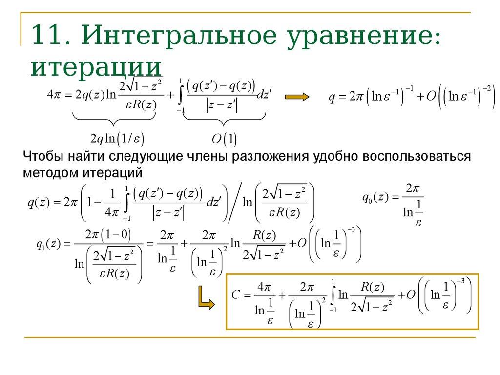 I Решебник Интегральных Уравнений