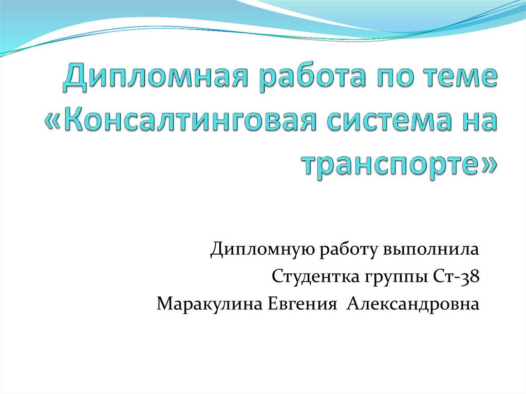 Дипломная работа Консалтинговая система на транспорте  Дипломная работа по теме Консалтинговая система на транспорте