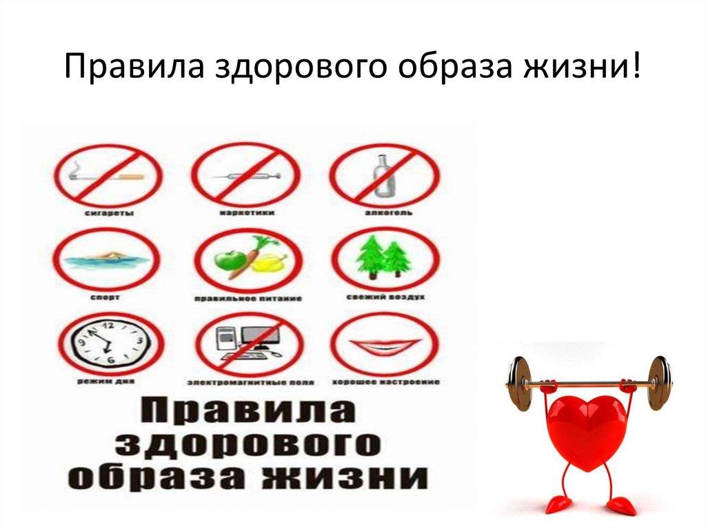 трудно, рисунки правила здорового образа жизни принципе