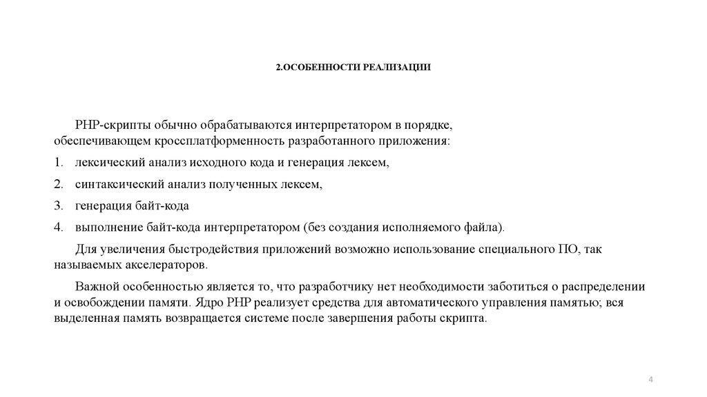 php Реферат по информатике презентация онлайн ОСОБЕННОСТИ РЕАЛИЗАЦИИ 2 1