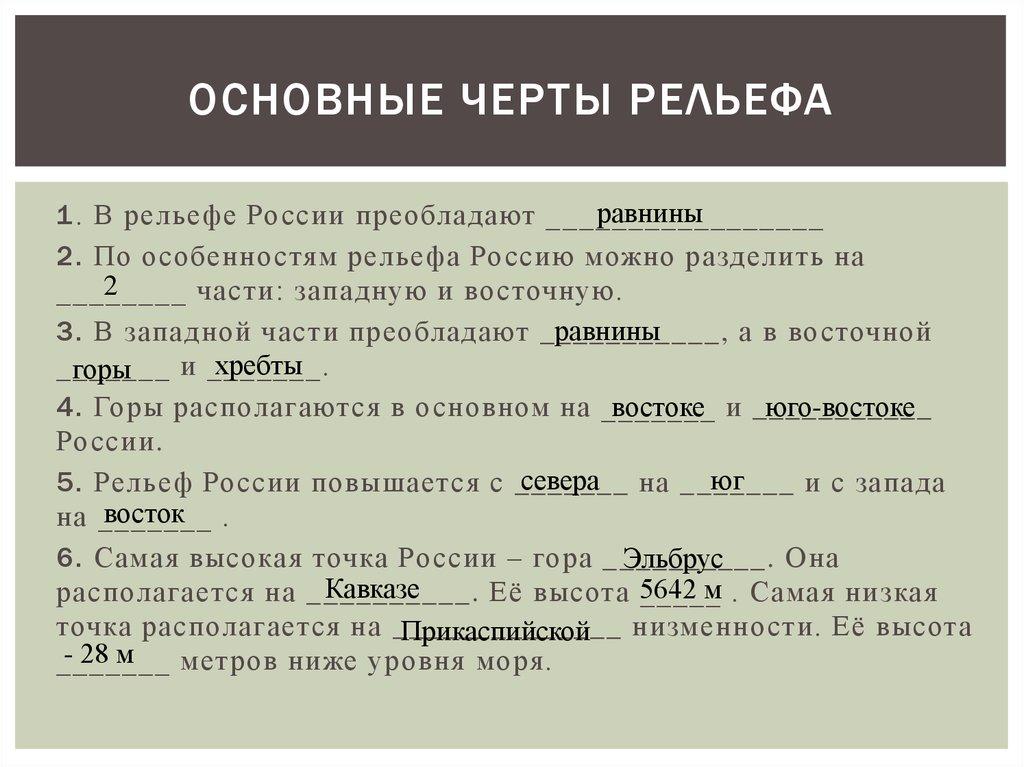 Рельеф россии кратко
