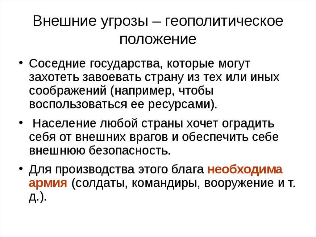 роль россии в современном мире реферат