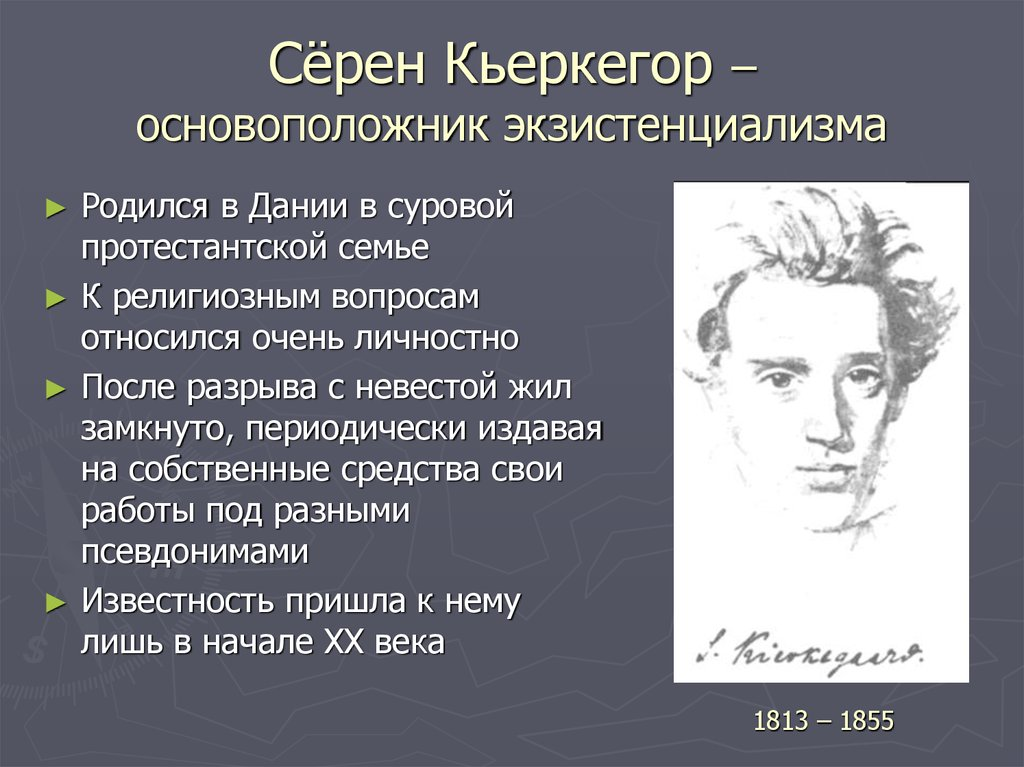 a study of soren kierkegaards existentialism