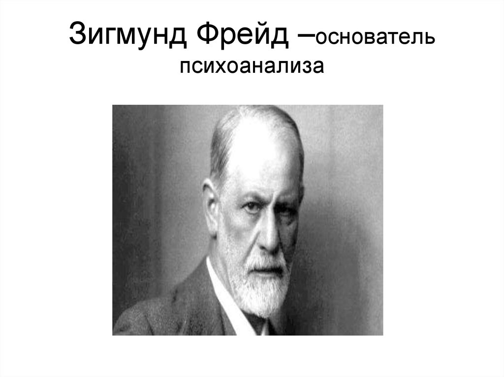 sigmund freuds psychoanalytic therapy is the gage Psychoanalysis is a set of psychological and psychotherapeutic theories and associated techniques, created by austrian physician sigmund freud and stemming partly from the clinical work of josef breuer and others [1.