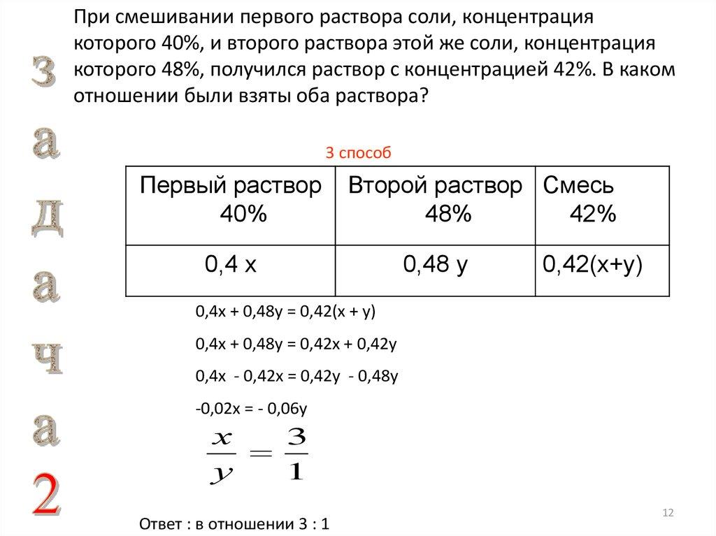 Решение задач на концентрацию смеси решение задач на экзамене