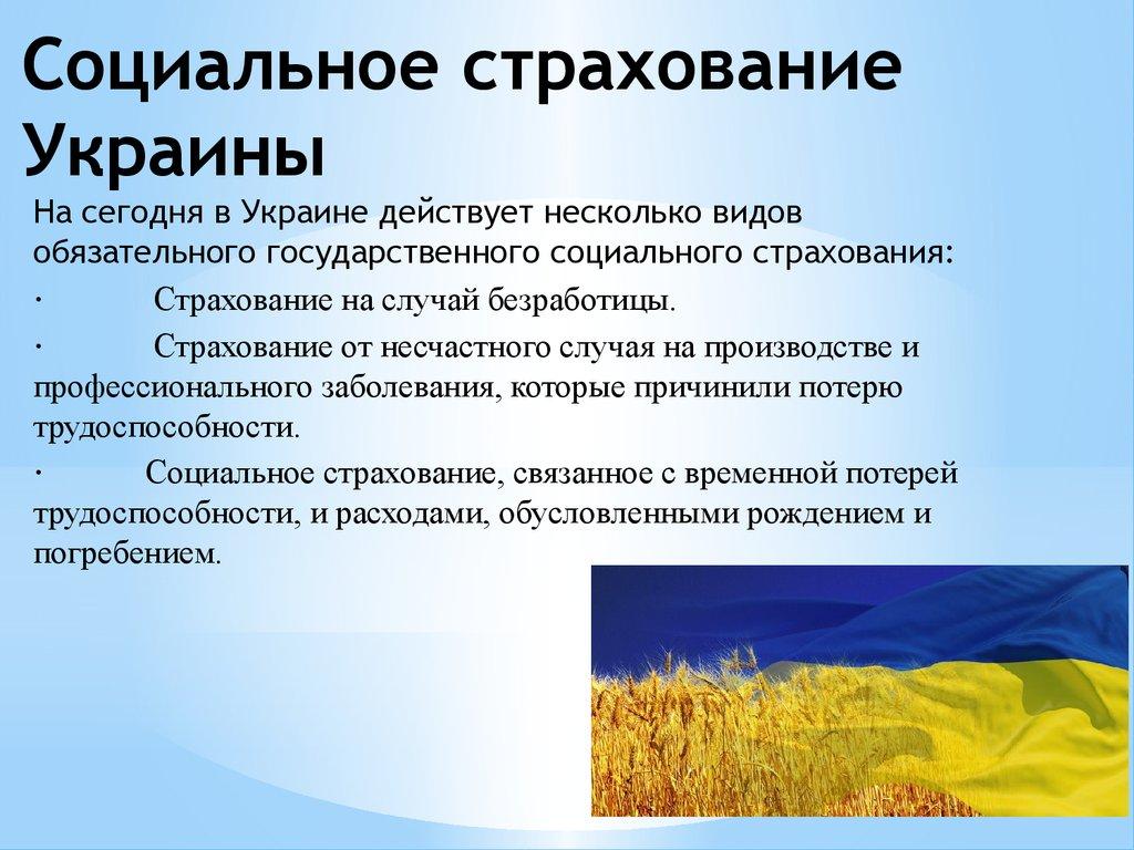 социальная страхование в украине