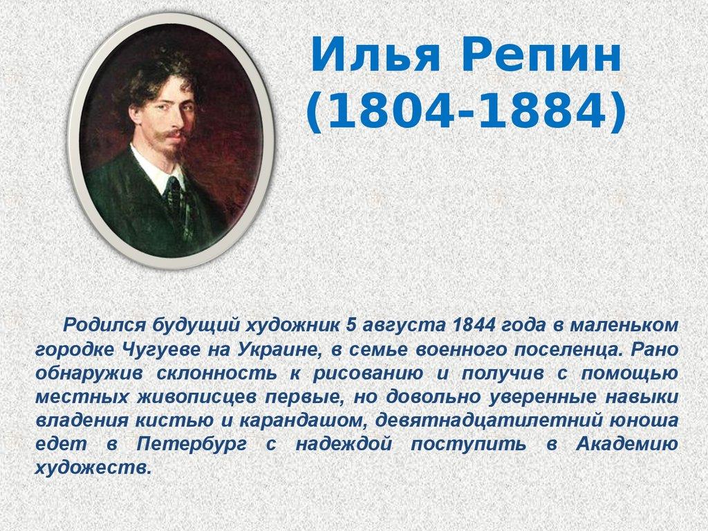 Реферат русские художники портретисты 6441