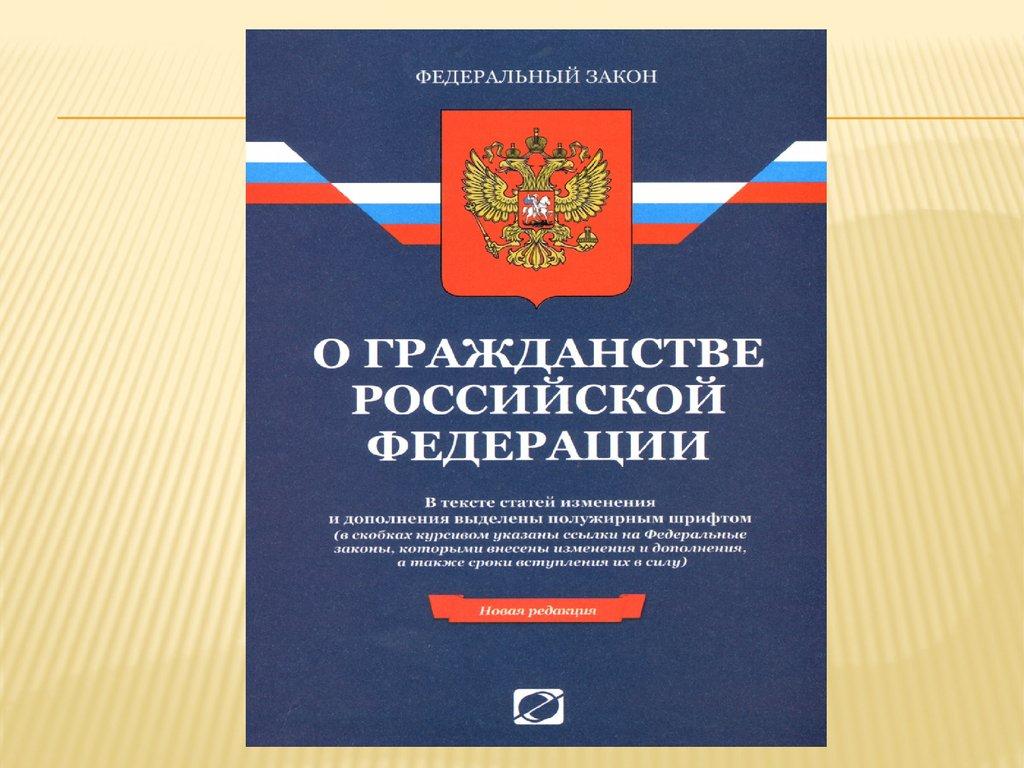 Законы о гражданстве российской федерации