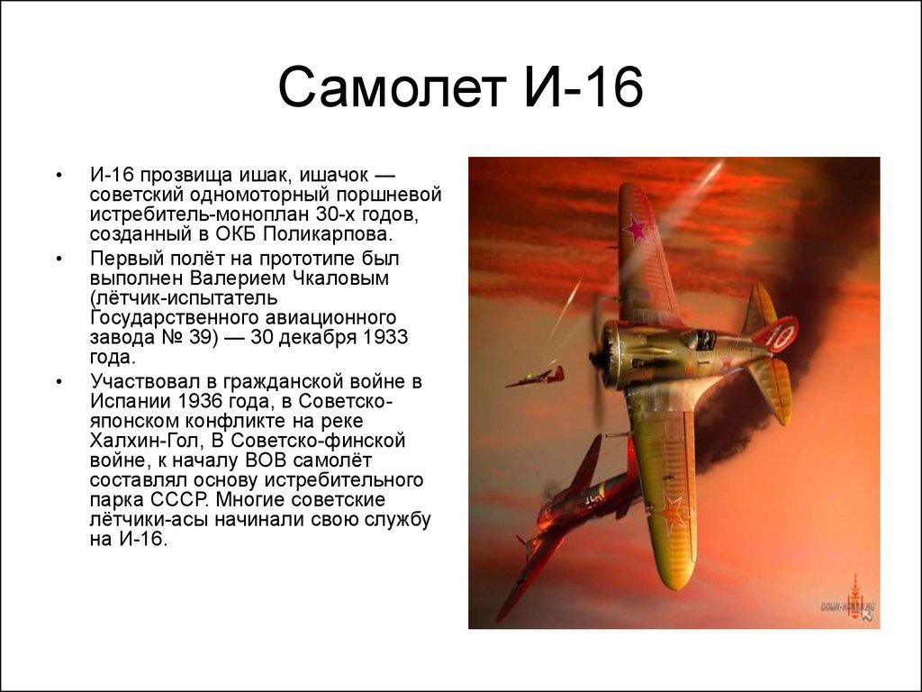 Обои истребитель, ВВС РККА, советский, великая отечественная война, одномоторный, ссср. Авиация foto 19