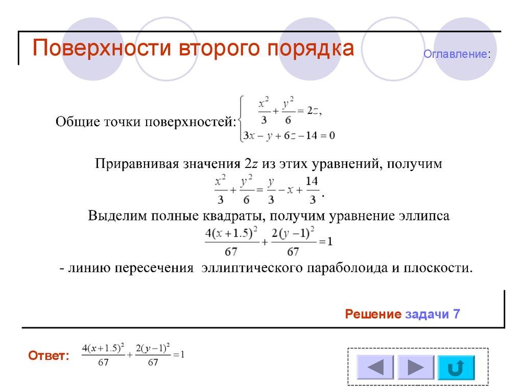 Задачи и решения на поверхности второго порядка координатный луч как мне решить задачу