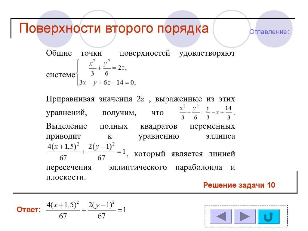 Поверхности второго порядка задачи с решением решения задач методами теории групп