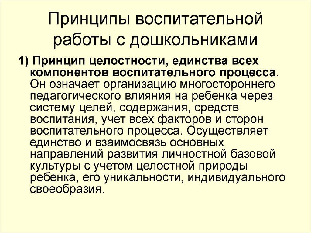 Девушка модель воспитательной работы с дошкольниками работа по вемкам в альметьевск