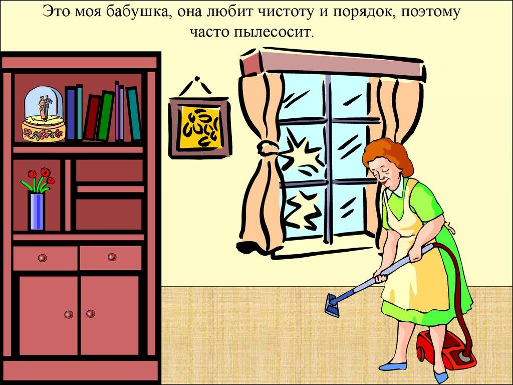 Картинки о чистоте и порядке в доме, днем рождения никите
