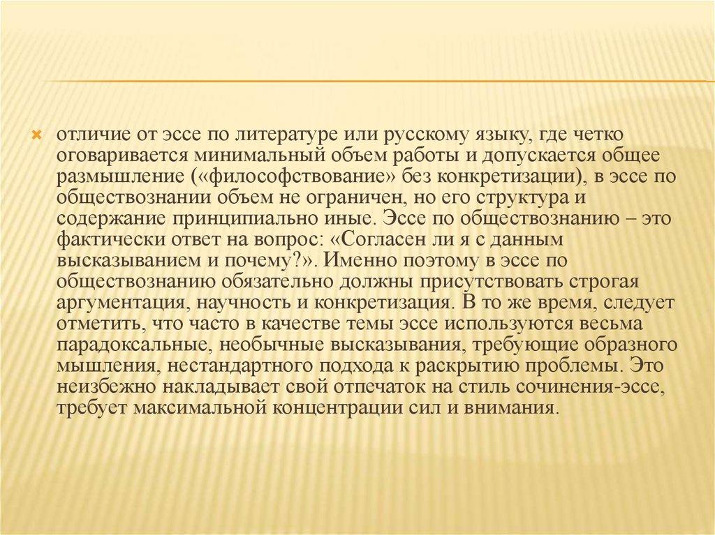 Эссе по русскому языку объем 9931