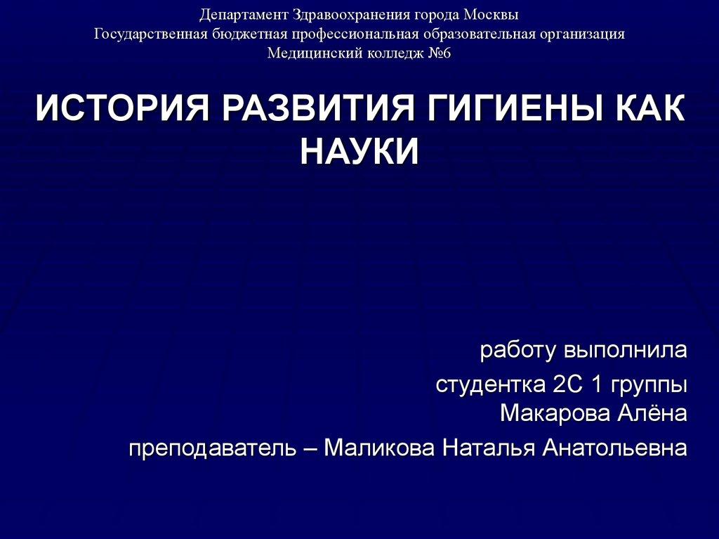 Реферат на тему история развития гигиены в россии 9465