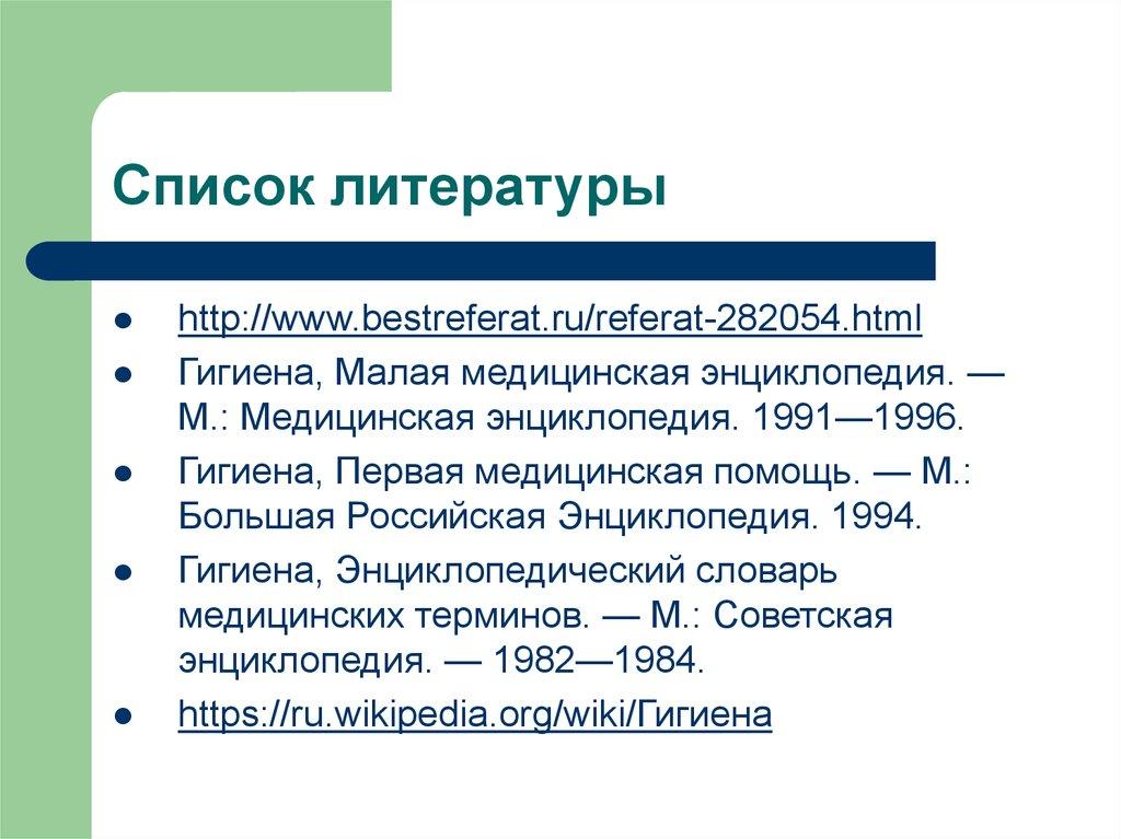 История возникновения гигиены доклад 9986