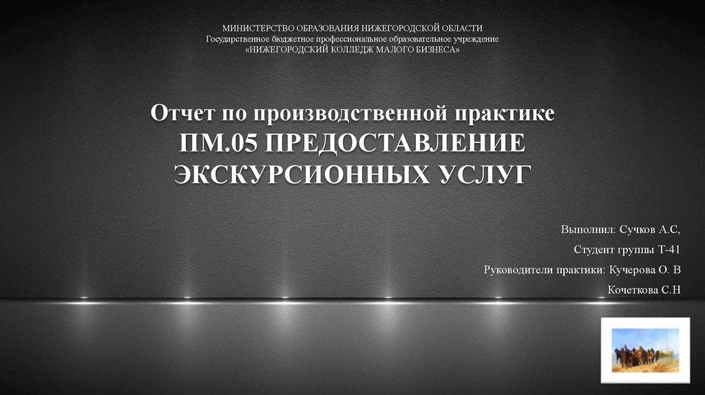 Отчет по производственной практике предоставление экскурсионных  Отчет по производственной практике ПМ 05 ПРЕДОСТАВЛЕНИЕ ЭКСКУРСИОННЫХ УСЛУГ Выполнил Сучков А С Студент группы Т 41