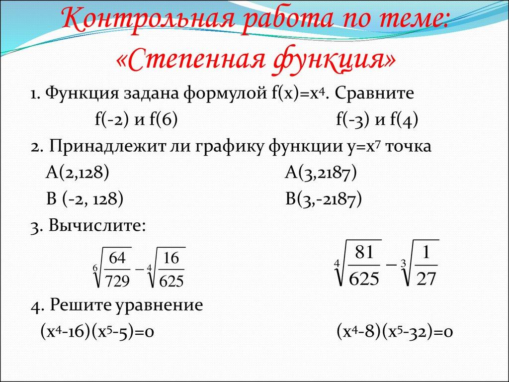 Свойства корня n ой степени online presentation  Контрольная работа по теме Степенная функция
