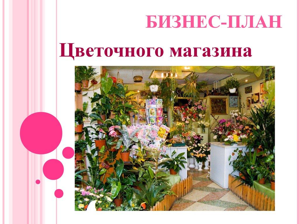 Цветочный бизнес план бизнес план хранение зерна