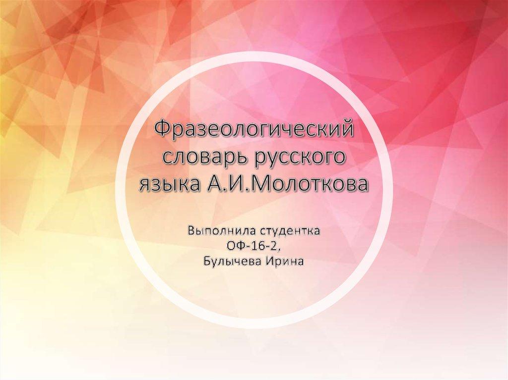 фразеологизмы русского языка предложения