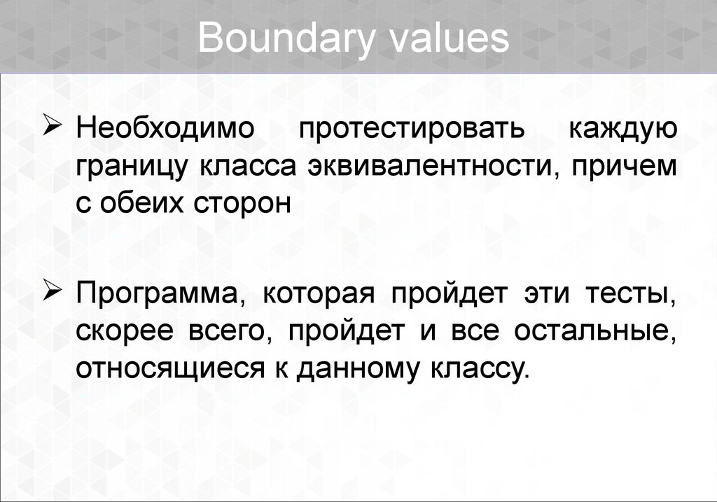 Boundary values