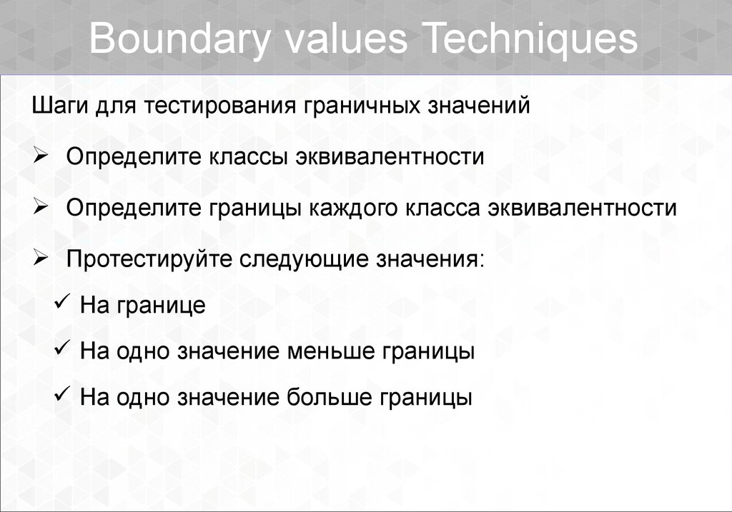 Boundary values Techniques