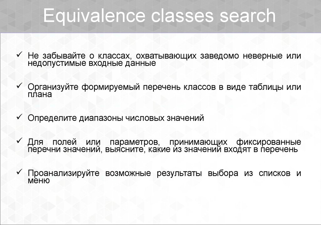Equivalence classes search