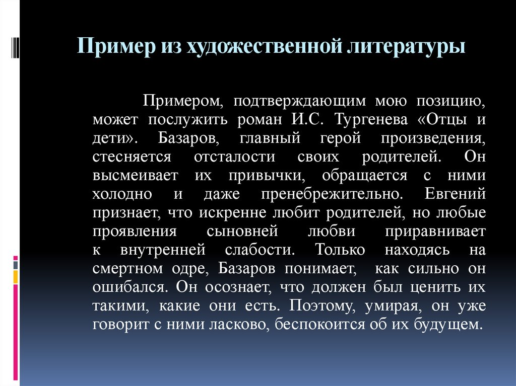 открывает тема безответная любовь в произведениях художественной литературы Москве ценам производителя