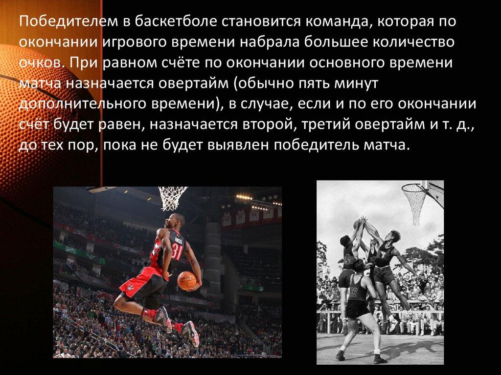 Женский баскетбол эро