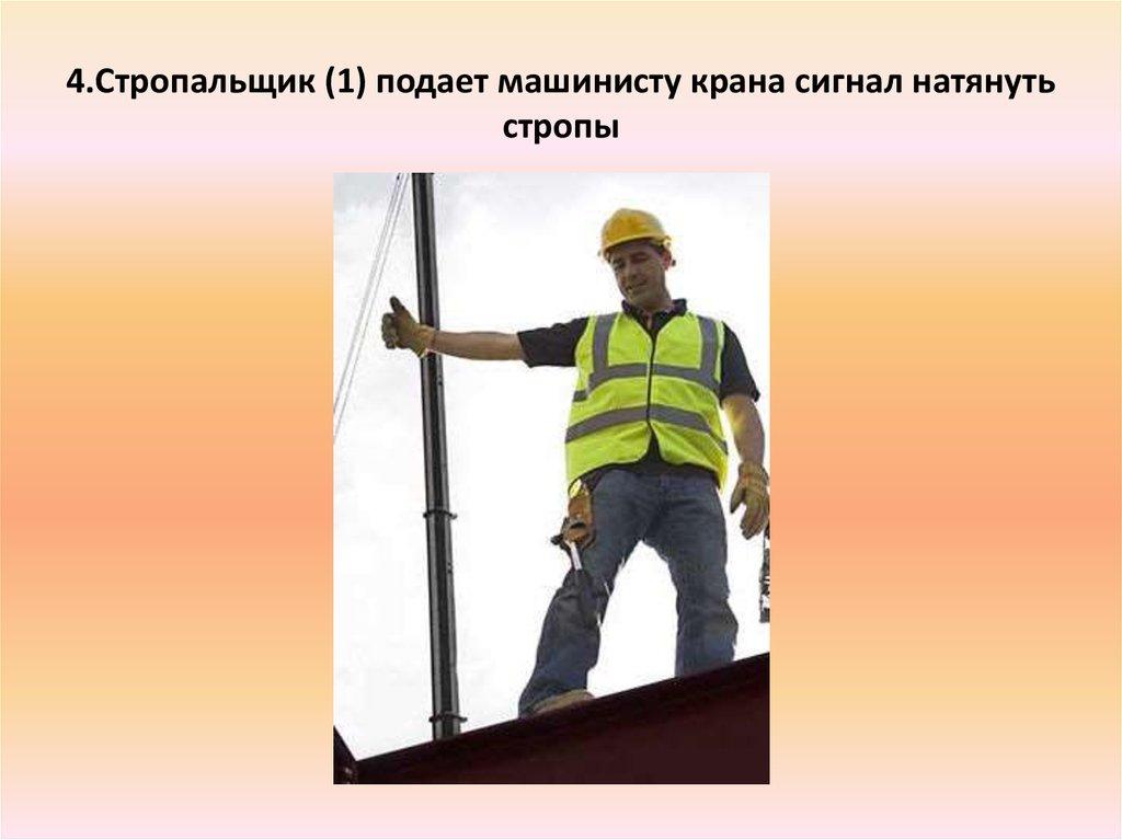Сигналы стропальщика крановщику фото