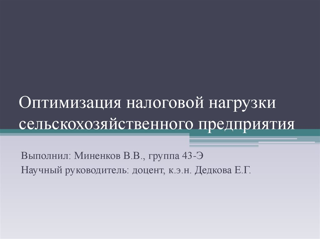 Оптимизация налогов онлайн необходимые документы для регистрации ип в россии