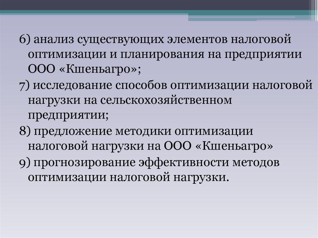 реквизиты оплаты за регистрацию ооо в иркутске