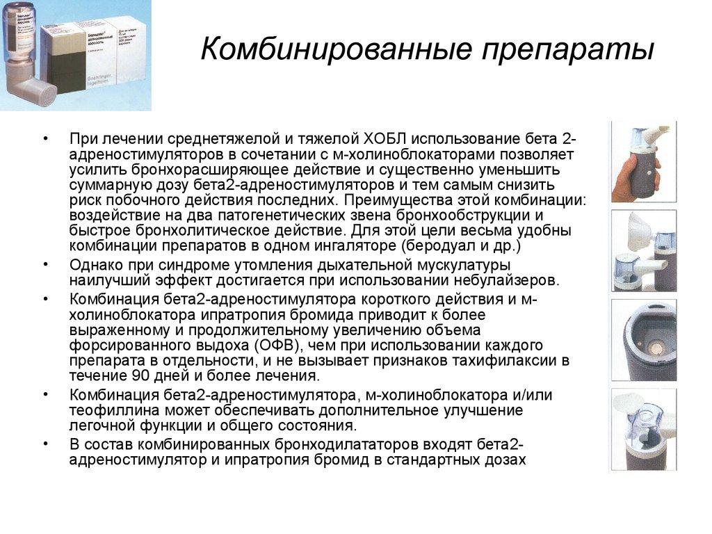Препараты используемые при лечении небулайзером