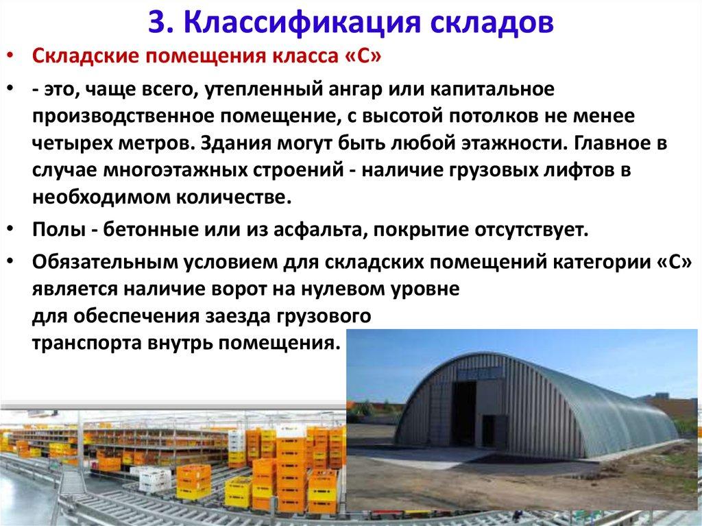 Склад как системообразующее звено цепи поставок товаров - пр.