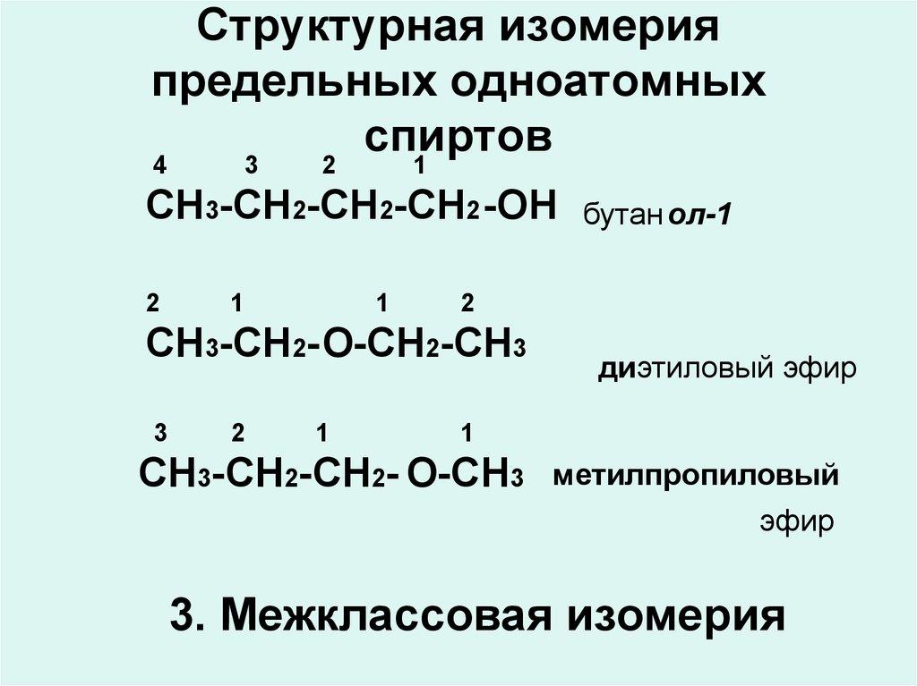 Межклассовая изомерия спиртов ch3 ch2 ch2cl koh спирт