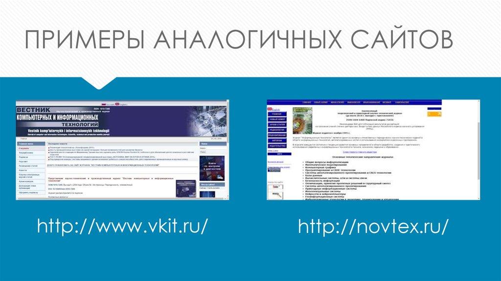 Разработка проекта обучающего web сайта по информационным  Разработка проекта обучающего web сайта по информационным технологиям Курсовая работа