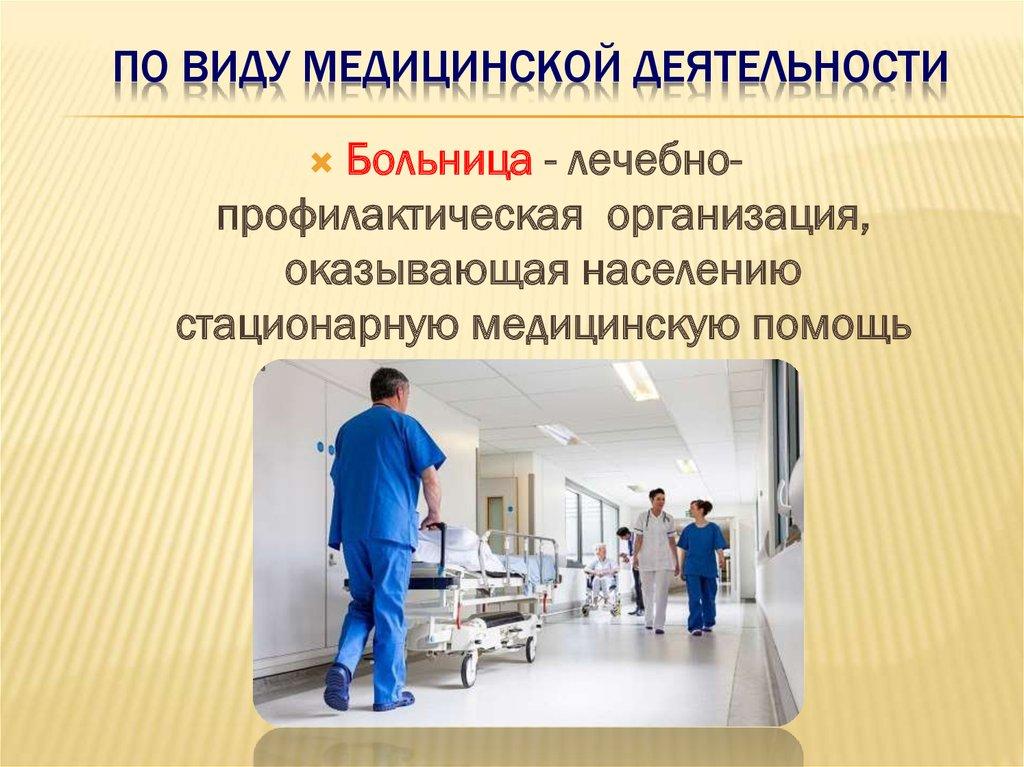 виды работ услуг медицинской деятельности