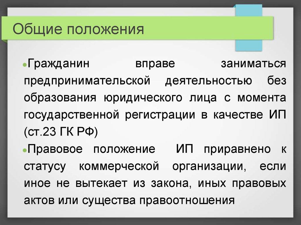 Правовое положение ип по регистрации стоимость бухгалтерского сопровождения и услуг в москве