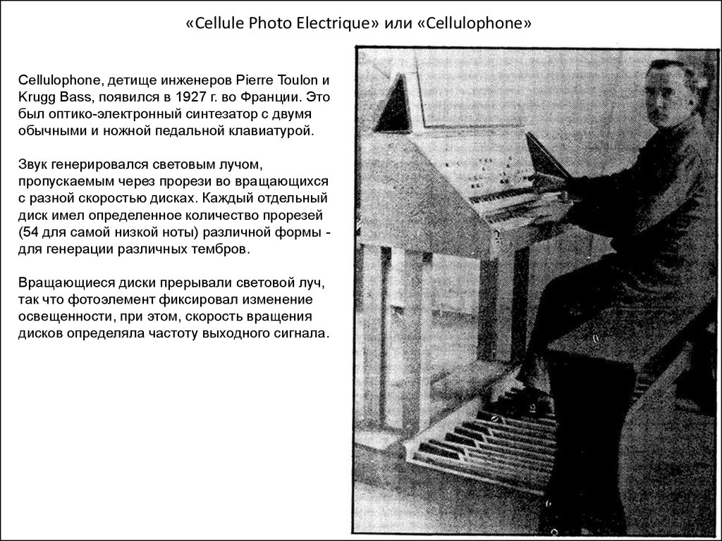 «Cellule Photo Electrique» или «Cellulophone»