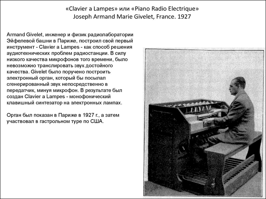 «Clavier a Lampes» или «Piano Radio Electrique» Joseph Armand Marie Givelet, France. 1927