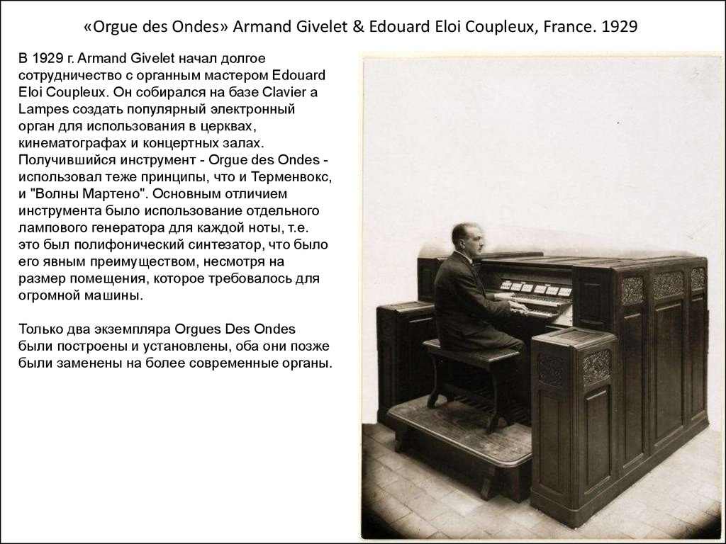 «Orgue des Ondes» Armand Givelet & Edouard Eloi Coupleux, France. 1929