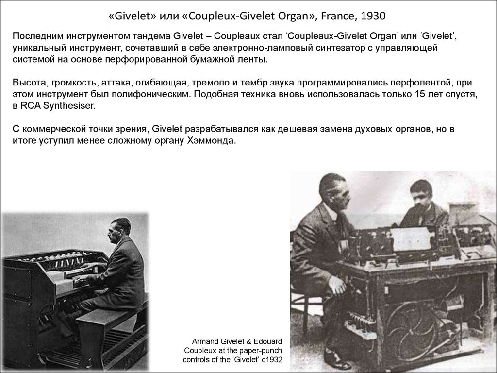 «Givelet» или «Coupleux-Givelet Organ», France, 1930